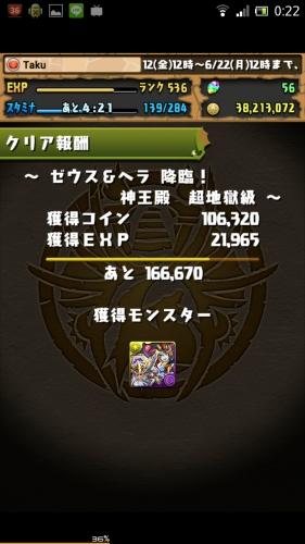 Screenshot_2015-06-22-00-22-54