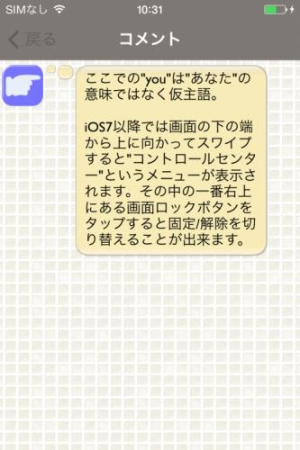 ひとりごと英語 (3)