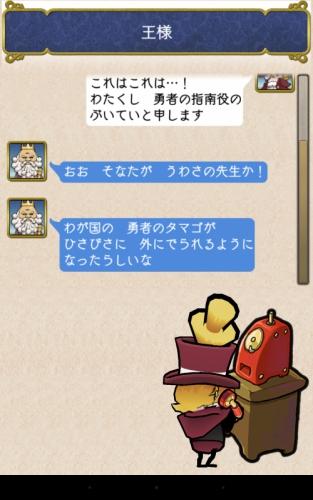 仮面の勇者 (11)
