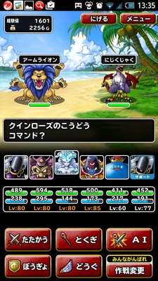 dqmsl 魔物たちの楽園中級 (46)