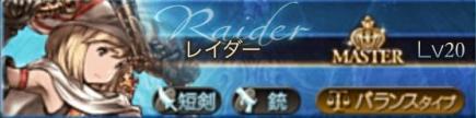 グラブル レイダー2