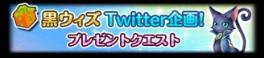 Twitter企画 (1)