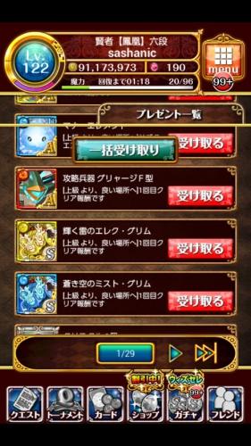 Screenshot_2015-07-01-06-54-13