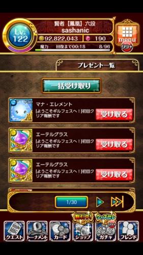 Screenshot_2015-07-01-07-19-43