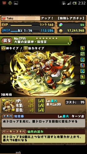 Screenshot_2015-07-03-02-32-46