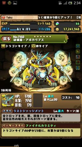 Screenshot_2015-07-03-02-34-57