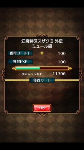 Screenshot_2015-07-04-18-21-04