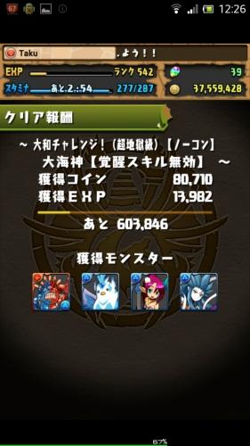 Screenshot_2015-07-07-12-26-46