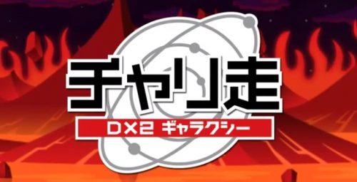 チャリ走DX2