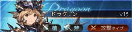 グラブル ドラグーン2