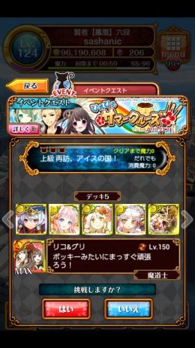 グリコⅡ上級 (7)
