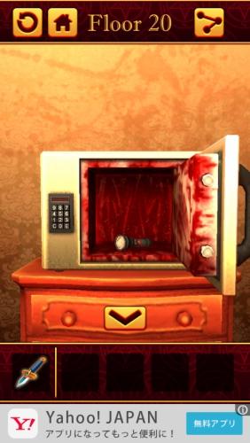 100 Hell 3D 謎解き推理脱出ゲーム 274