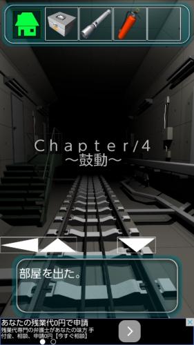 地下鉄脱出 境界線事 (117)