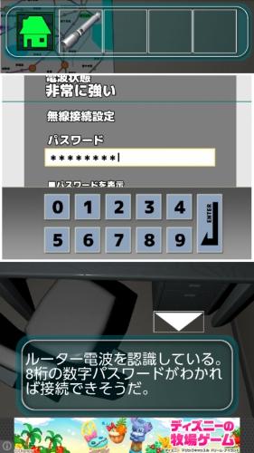 地下鉄脱出 境界線事 (154)