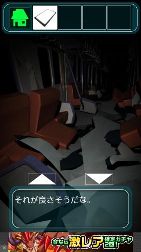 地下鉄脱出 境界線事 (59)
