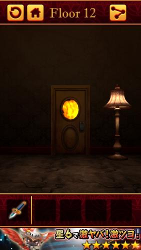 100 Hell 3D 謎解き推理脱出ゲーム 038