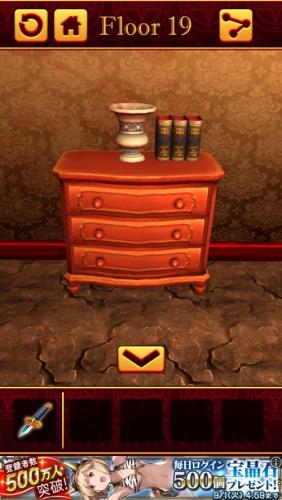 100 Hell 3D 謎解き推理脱出ゲーム 249