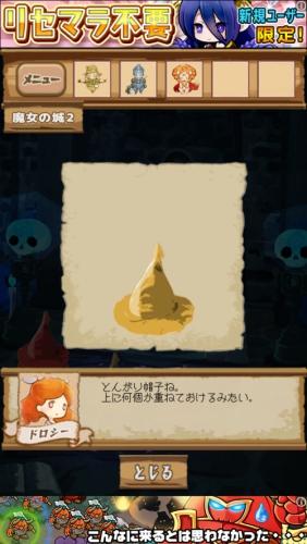 脱出ゲーム オズの魔法使い 魔法の国からの謎解き脱出 348