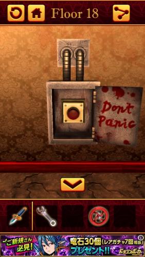 100 Hell 3D 謎解き推理脱出ゲーム 231