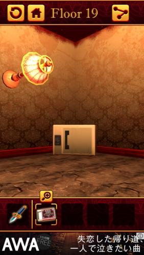 100 Hell 3D 謎解き推理脱出ゲーム 253