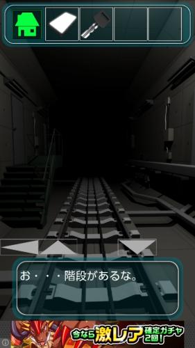 地下鉄脱出 境界線事 (96)