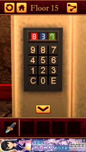 100 Hell 3D 謎解き推理脱出ゲーム 152