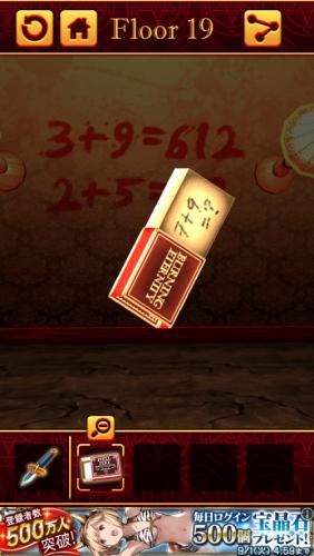 100 Hell 3D 謎解き推理脱出ゲーム 251