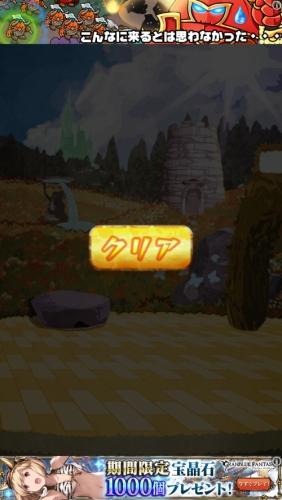 脱出ゲーム オズの魔法使い 魔法の国からの謎解き脱出 268