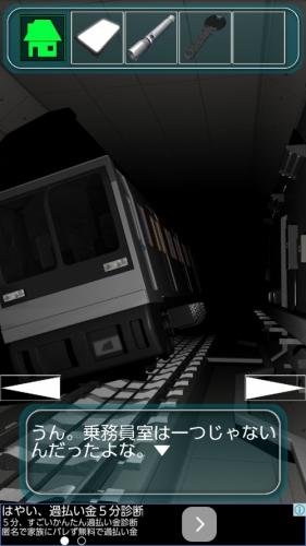 地下鉄脱出 境界線事 (254)