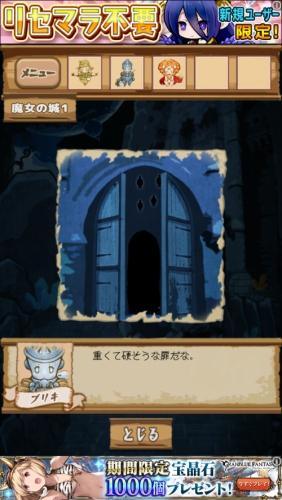 脱出ゲーム オズの魔法使い 魔法の国からの謎解き脱出 388