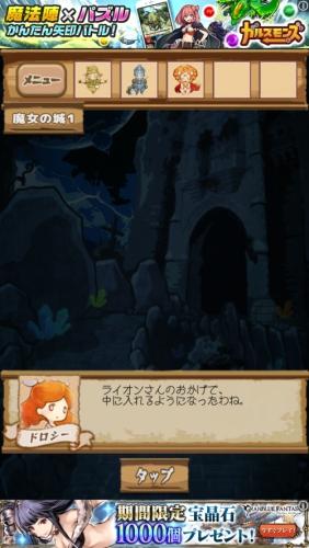 脱出ゲーム オズの魔法使い 魔法の国からの謎解き脱出 335