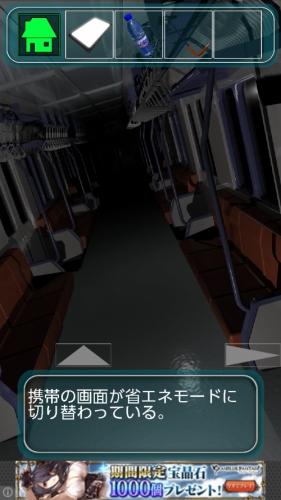地下鉄脱出 境界線事1-4 (3)
