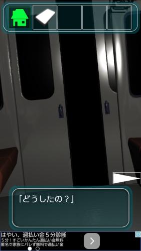 地下鉄脱出 境界線事1-4 (9)