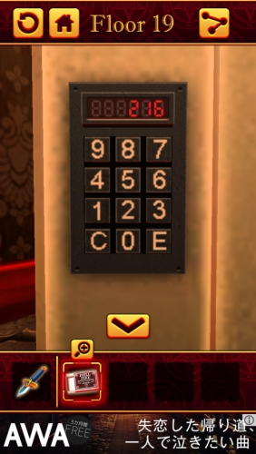 100 Hell 3D 謎解き推理脱出ゲーム 255