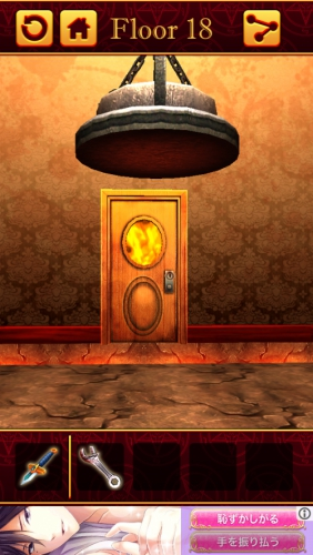 100 Hell 3D 謎解き推理脱出ゲーム 241