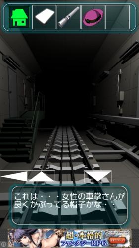 地下鉄脱出 境界線事 (206)