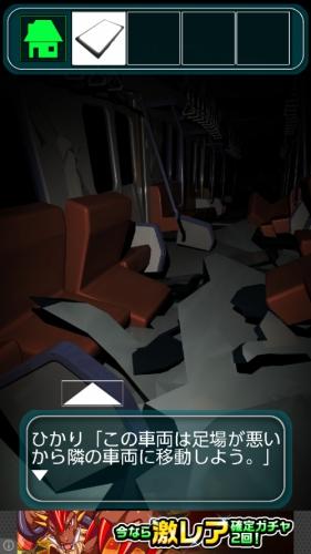 地下鉄脱出 境界線事 (58)