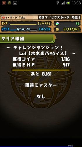 Screenshot_2015-08-07-13-38-35