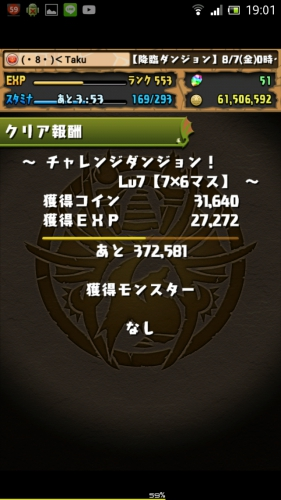 Screenshot_2015-08-07-19-01-23