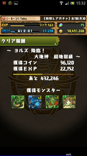 Screenshot_2015-08-15-15-32-46