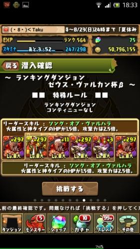Screenshot_2015-08-21-18-33-29