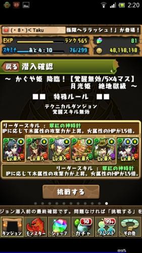 Screenshot_2015-08-26-02-20-07