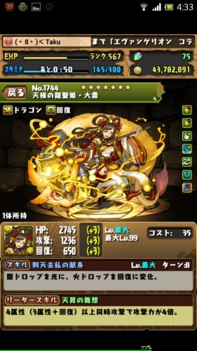 Screenshot_2015-08-28-04-34-00