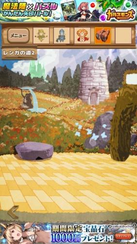 脱出ゲーム オズの魔法使い 魔法の国からの謎解き脱出 277 - コピー
