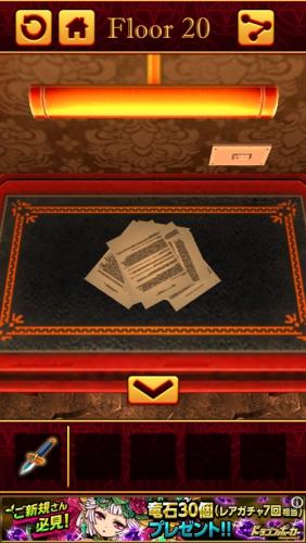 100 Hell 3D 謎解き推理脱出ゲーム 267