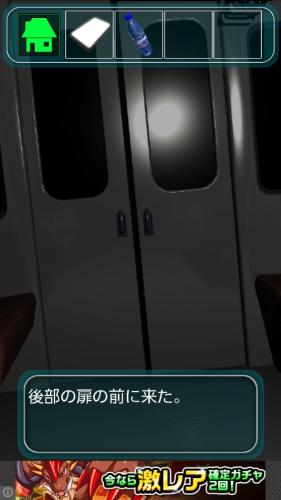 地下鉄脱出 境界線事 (12)