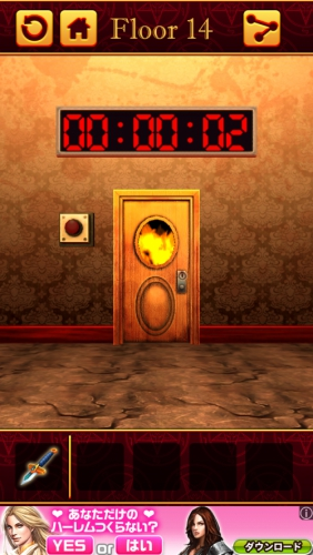 100 Hell 3D 謎解き推理脱出ゲーム 056