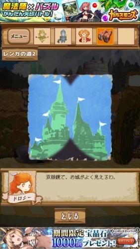 脱出ゲーム オズの魔法使い 魔法の国からの謎解き脱出 278