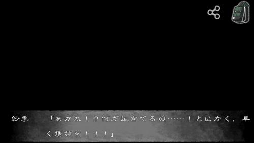 ホラー夏休み 呪われた廃虚からの脱出 153