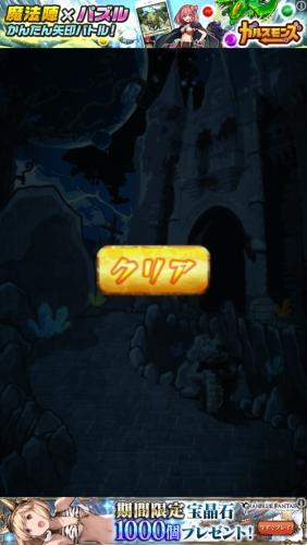 脱出ゲーム オズの魔法使い 魔法の国からの謎解き脱出 332